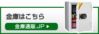 金庫通販.jp
